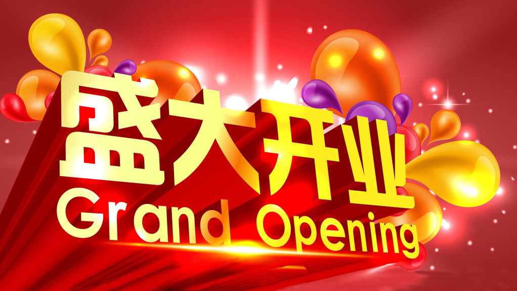 The grandly opening of Guangdong Guihe Aluminum Industry Co., Ltd.